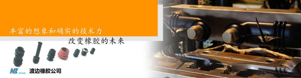 渡边橡胶具有橡胶成形的专业技术,